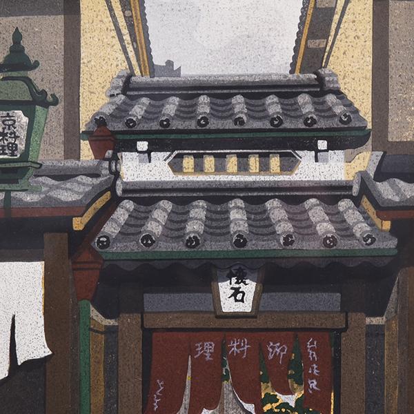 井堂雅夫 [ 京のしつらい ] 木版画 16/200 1998年