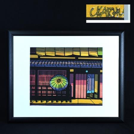 クリフトン・カーフ [ 祇園町 ] 木版画