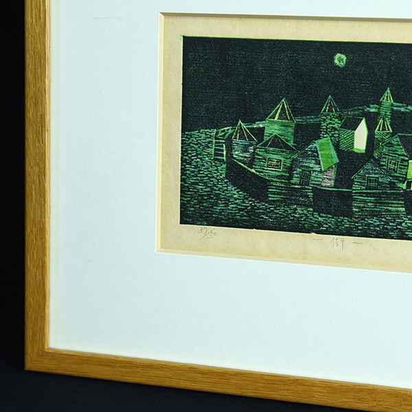 古賀章「街」木版画
