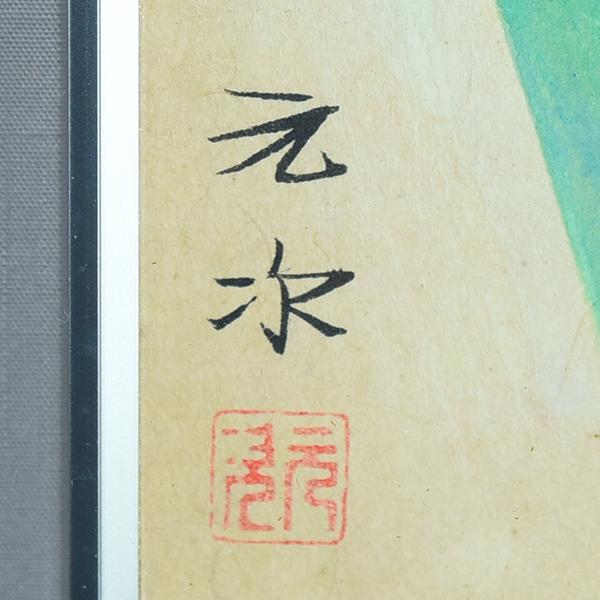 堂本元次「 蘭花 ミルトニア 」 短冊