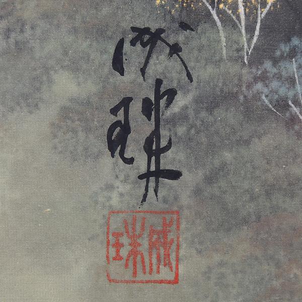 三浦成珠 肉筆絹本額装