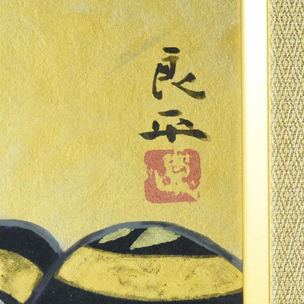 三輪良平 [ 舞妓 ] 12号 額装