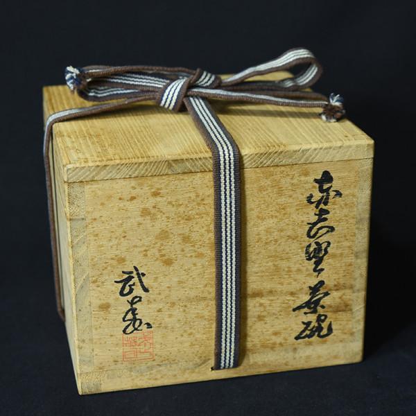 小林武春 赤志野茶碗 共箱栞布付き