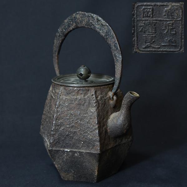盛岡 児玉銘 六角鉄瓶