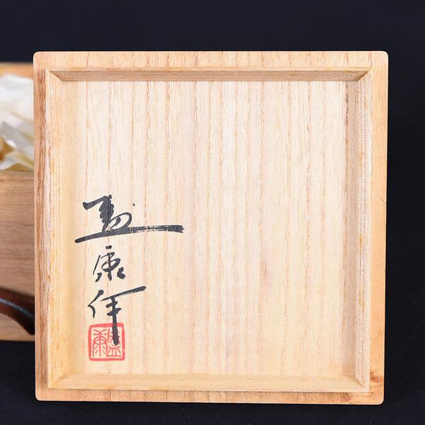 木村盛康 天目釉茶碗