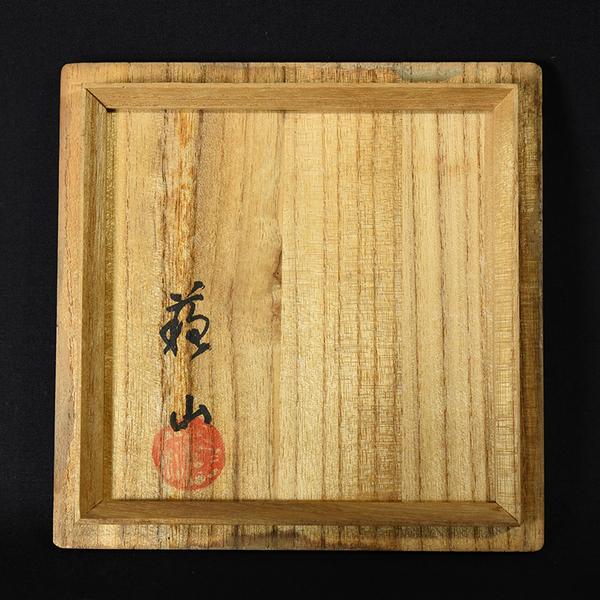 二代 諏訪蘇山 青瓷袴腰香炉