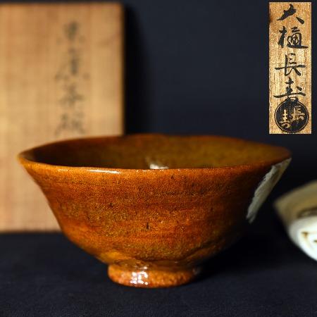 大樋長寿 平茶碗
