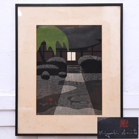 斎藤清 木版画 [ 浄光寺 ] 129/200 1960年
