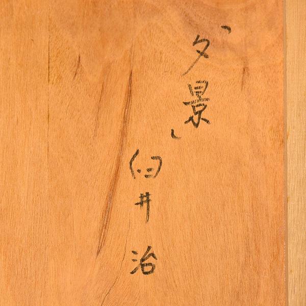 臼井治 [ 夕景 ] 日本画額装