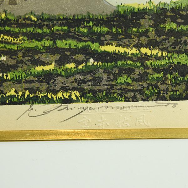宮本秋風 [ そよ風の詩 ] 木版画