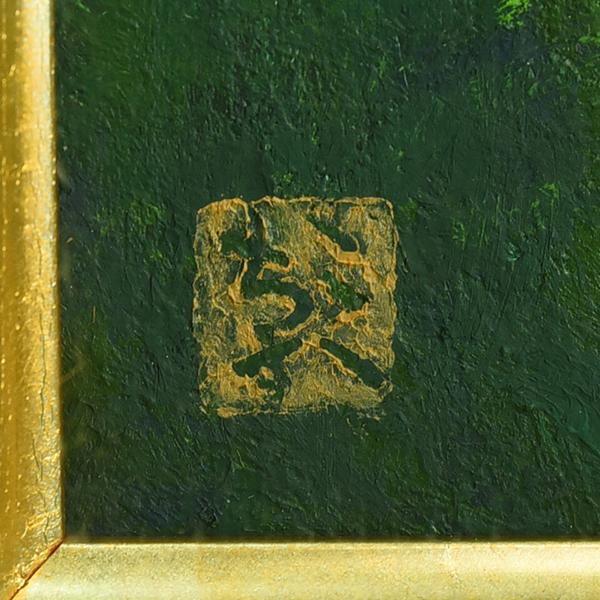 朝比奈隆 [ 大和三山 ] 油彩画