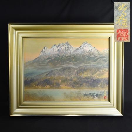 高橋常雄 [ 桜島 ] 日本画