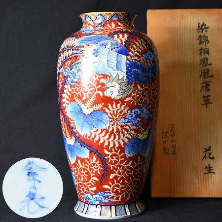 深川製磁 染錦桐鳳凰唐草 花瓶 共箱栞付き