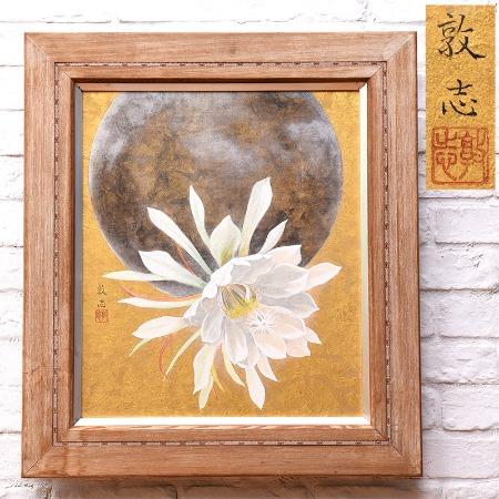 江川敦志 [ 月下美人 ] 日本画額装