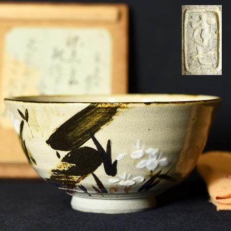八代 白井半吉 燕子花文茶碗