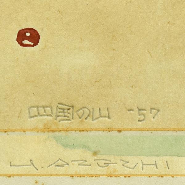 畦地梅太郎 [ 四国の山 ] 1957年 木版画額装