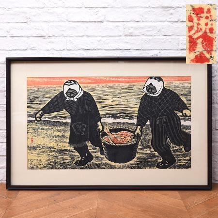 村上暁人 1983年 [ 朝の大漁 ] 木版画