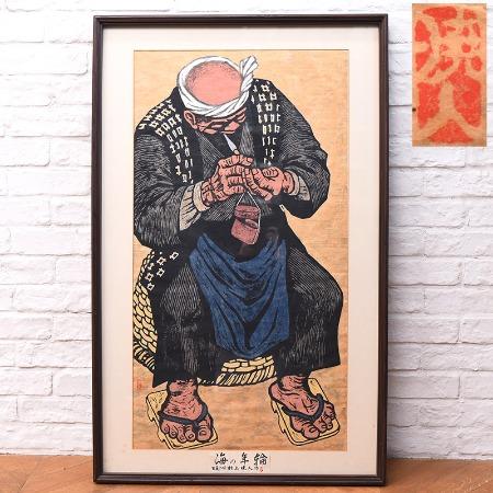 村上暁人 1976年 [ 海の年輪 ] 木版画