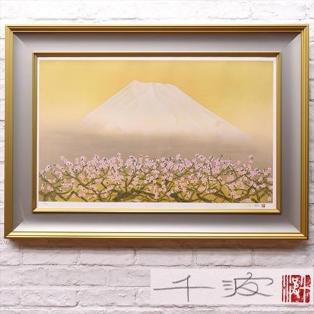 中島千波 [ 不二に桃花図 ] 97/300シルクスクリーン