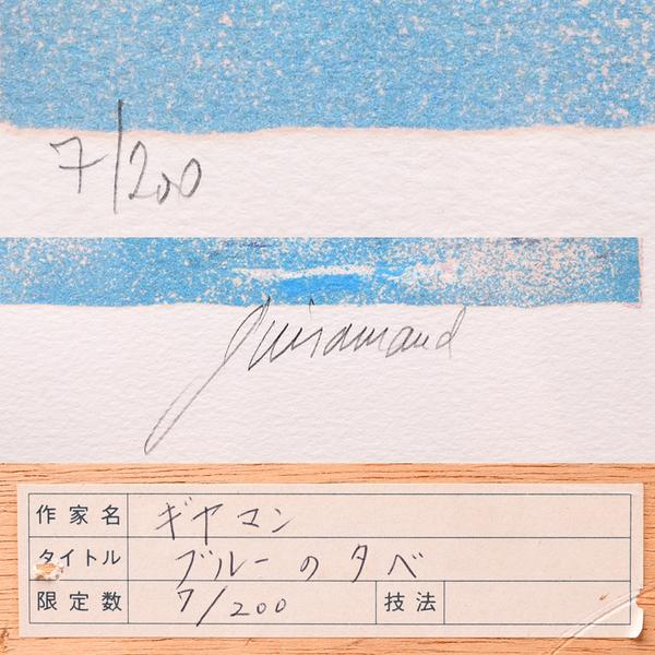 ギアマン [ ブルーの夕べ ] 7/200 リトグラフ