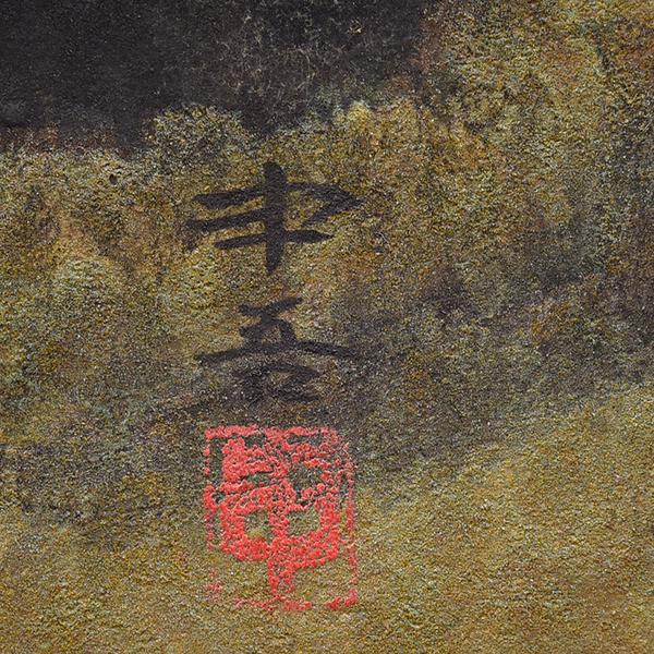 山田申吾 [ 山波 ] 日本画額装