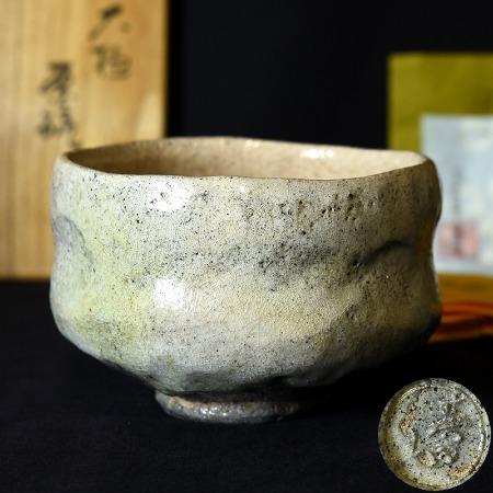 春日山窯 開発文七 大樋茶碗 共箱栞布付き