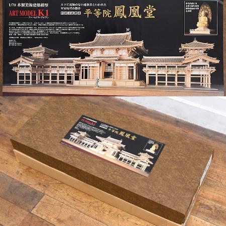ART MODEL K1 / Japan ART MODEL K1 世界遺産 [ 平等院鳳凰堂 ] 1/70 超精密 木製模型キット 阿弥陀如来座像付き