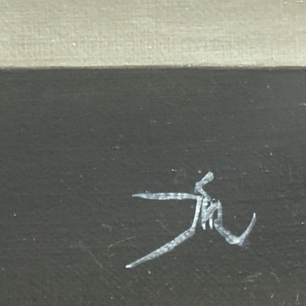 武石一胤 [ 白椿 ] 6号 油彩