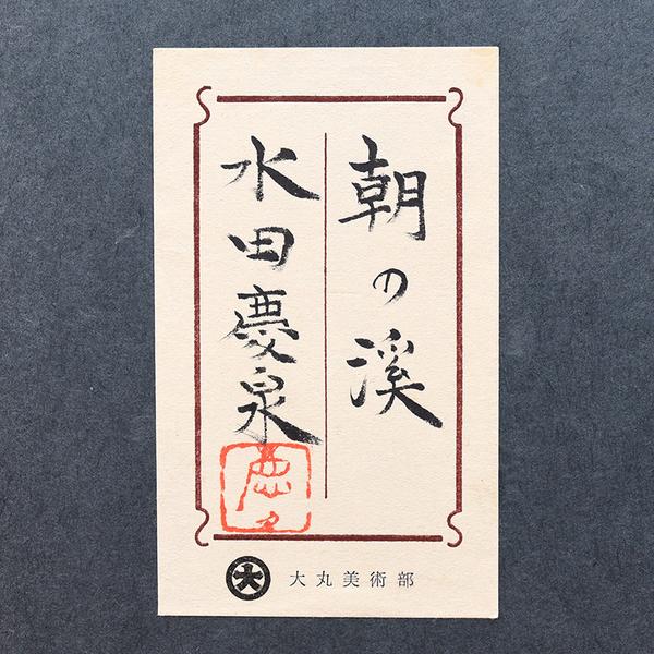 水田慶泉 [ 朝の溪 ] 日本画 額装
