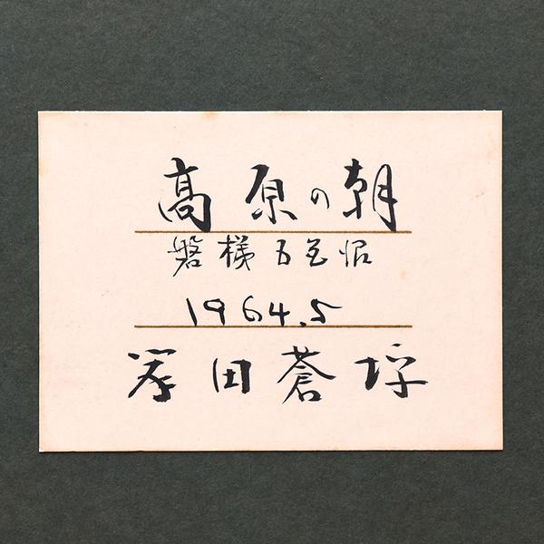 岸田蒼坪 1964年 [ 高原の朝 磐梯五色沼 ] 日本画額装