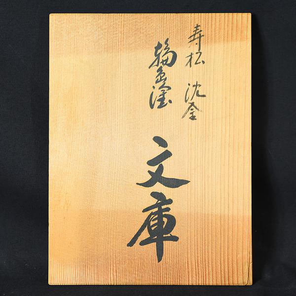 輪島塗沈金師 東恒博 寿松沈金 文庫 共箱栞付き