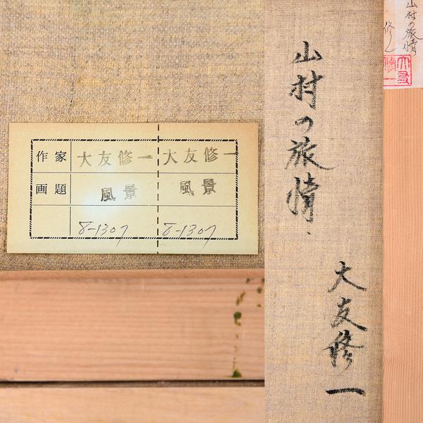 大友修一 [ 山村の旅情 ] 8号 油彩額装