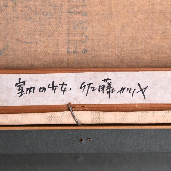 佐藤カツヤ [ 室内の少女 ] 6号 油彩額装