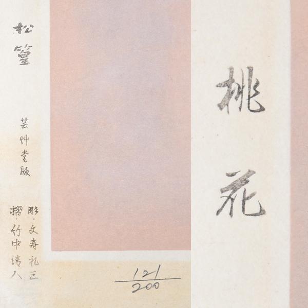 上村松篁 [ 桃花 ] 121/200 シルクスクリーン 額装