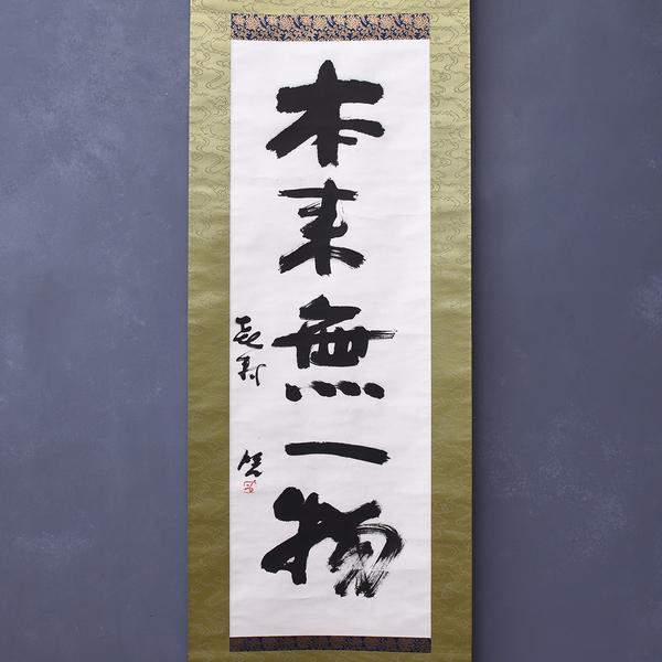 """藤原啓銘 """" 本来無一物 """" 掛軸 共箱付き"""