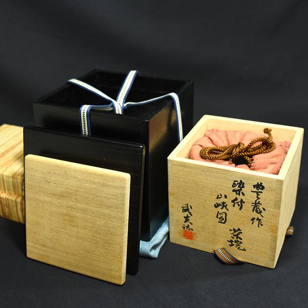 荒川豊蔵 染付 山峡図 茶碗 仕覆 仕立箱 外塗箱