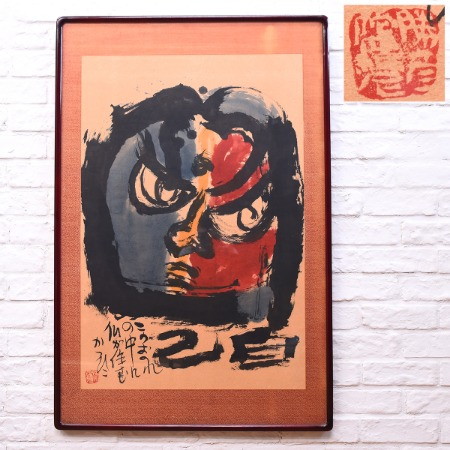 佐藤勝彦 [ 自己 このおのれの中に仏が住む ] 墨彩画 額装