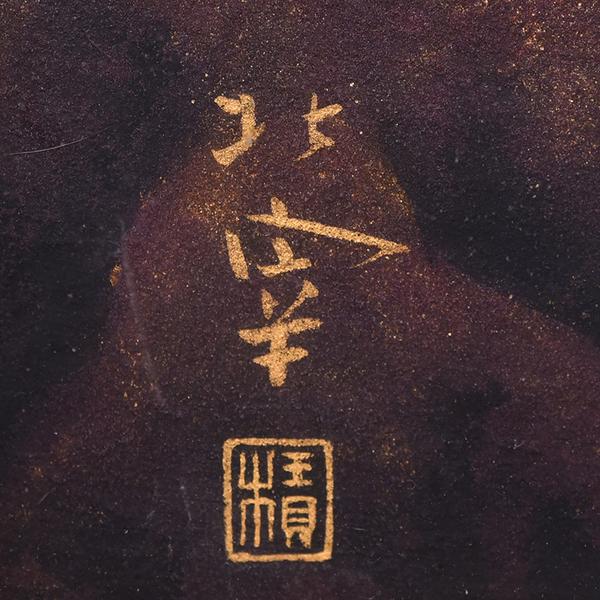 入江北宰 10号 風景画 日本画額装