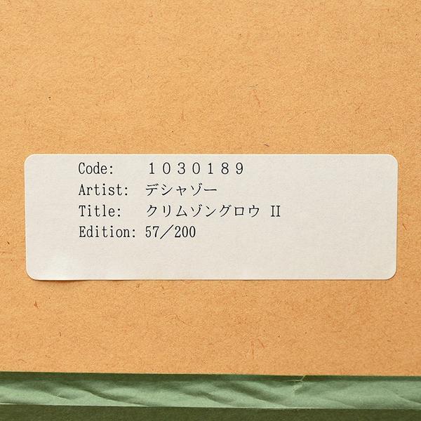 William Deshazo [ クリムゾングロウ II ] 57/200 風景画 大判額装