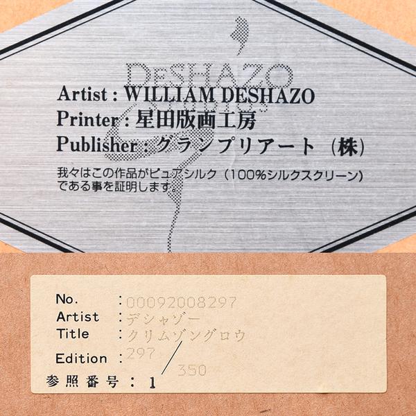 William Deshazo [ クリムゾングロウ ] 297/350 風景画 大判額装