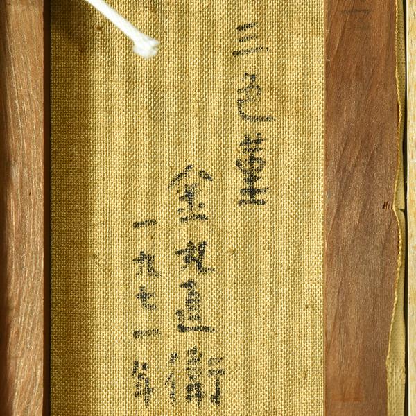 金丸直衛 1971年 [ 三色菫 ] 油彩額装