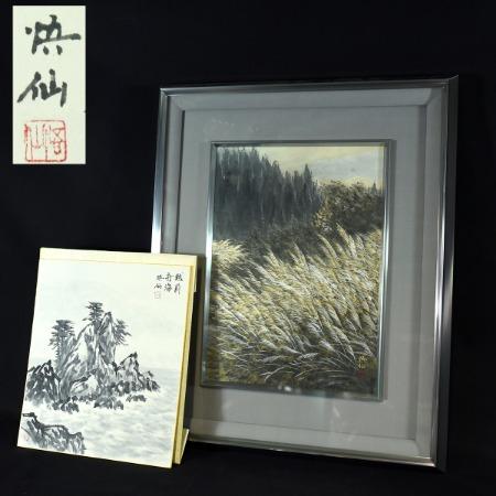 渡辺悟仙 (額装&色紙) 日本画2点セット