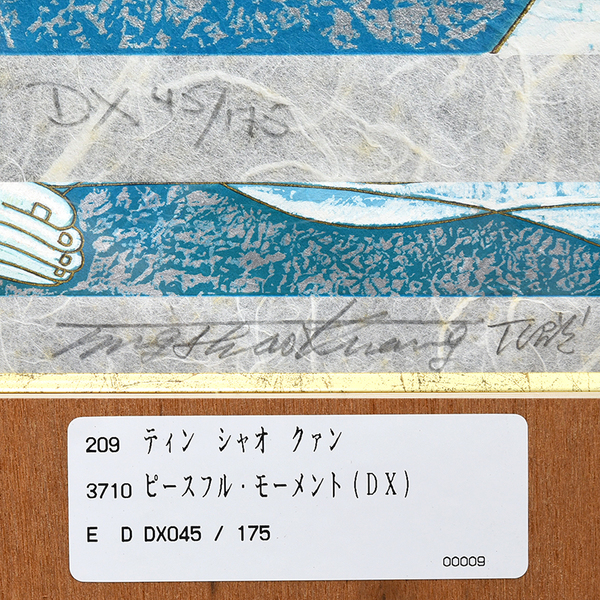 丁紹光 [ Peaceful Moment DX ] シルクスクリーン 45/175