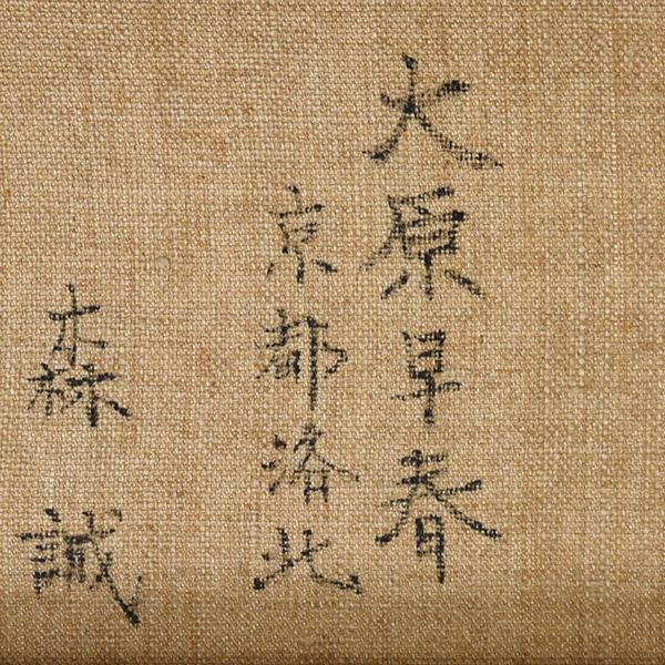 森誠 [ 大原早春 ] 京都洛地 油彩額装