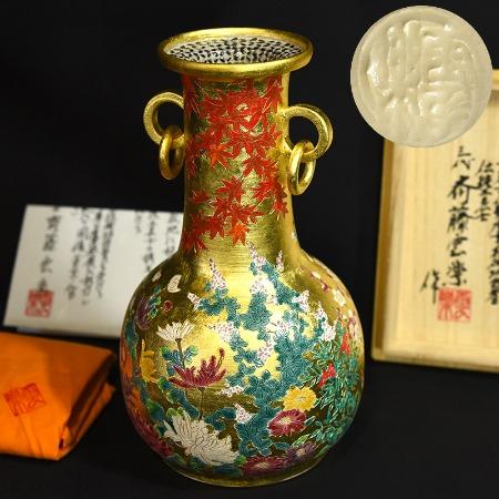 伝統工芸士 三代斉藤雲楽 京清水焼 一輪生 共箱栞布付き
