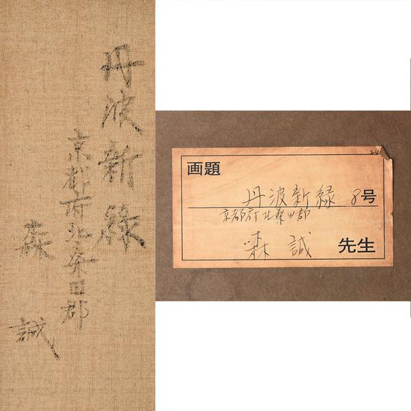 森誠 [ 丹波新緑 ] 京都府北桑田郡 8号 油彩額装