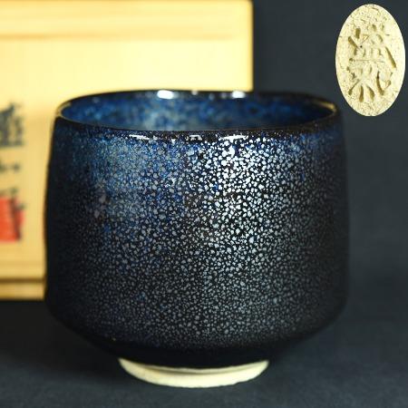 木村盛和 油滴天目釉茶碗 共箱栞付き