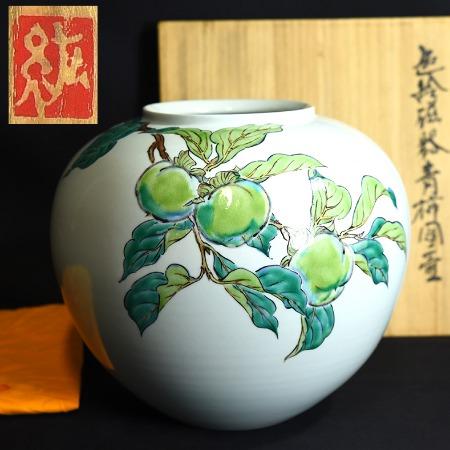 高橋絋造 色絵磁器青柿図 大壷 共箱布付き