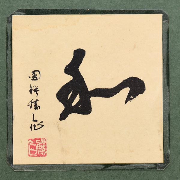 日本彫刻界巨匠 圓鍔勝三 [ 和 ] ブロンズレリーフ 額装