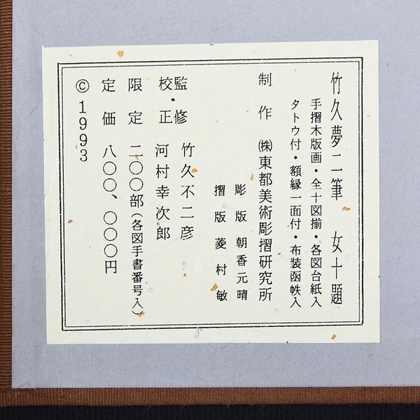 竹久夢二 [ 女十題 ] 木版画集